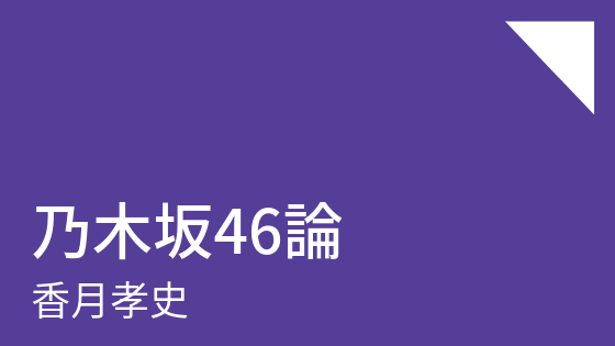 乃木坂46論