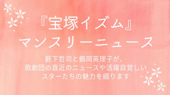 宝塚イズムマンスリーニュース