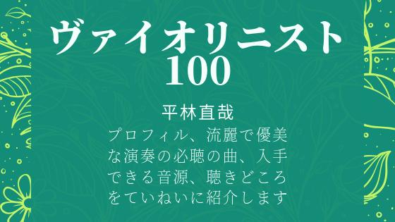 ヴァイオリニスト100